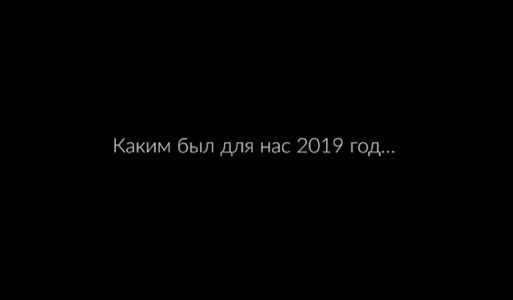 КАКИМ БЫЛ ДЛЯ НАС 2019 ГОД